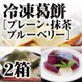 【冷凍便】 冷凍葛餅 2箱入
