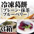 【冷凍便】  冷凍葛餅 3箱入