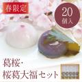 桜葛セット20アイコン1