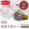 桜葛セット8アイコン1