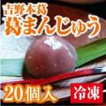 【冷凍便】 葛まんじゅう 20個入