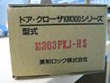 美和ロック 補修用ドアクローザー M303PKJ-HS