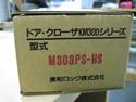 美和ロック 補修用ドアクローザー M303PS-HS