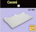Coconi 多目的ハンガー 棚 CC-003