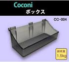 Coconi 多目的ハンガー ボックス CC-004