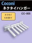 Coconi 多目的ハンガー ネクタイハンガー CC-005