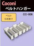 Coconi 多目的ハンガー ベルトハンガー CC-006