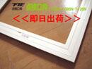 フクビ 点検口枠Tタイプ 天井・壁兼用 T-095N<即日出荷>