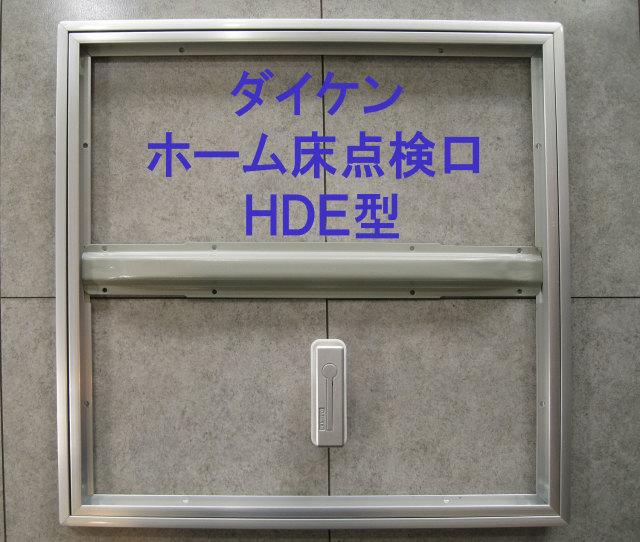 ダイケン ホーム床点検口 HDES型 シルバー <即日発送>