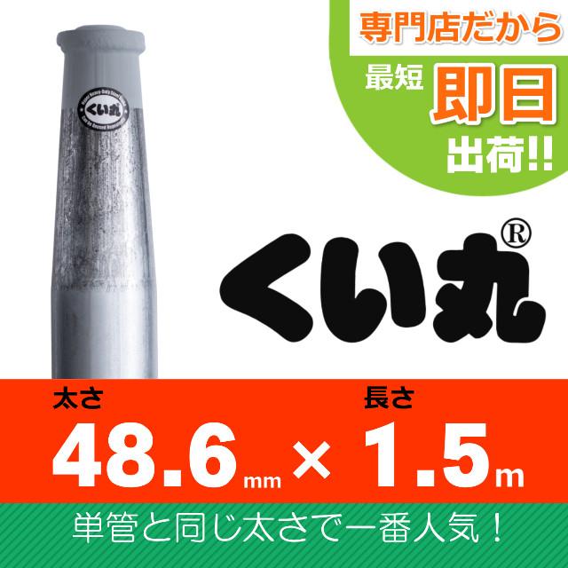 くい丸(48.6×1500L)