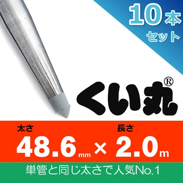 くい丸48.6×2000L 10本セット