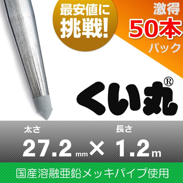 くい丸(27.2×1200L)