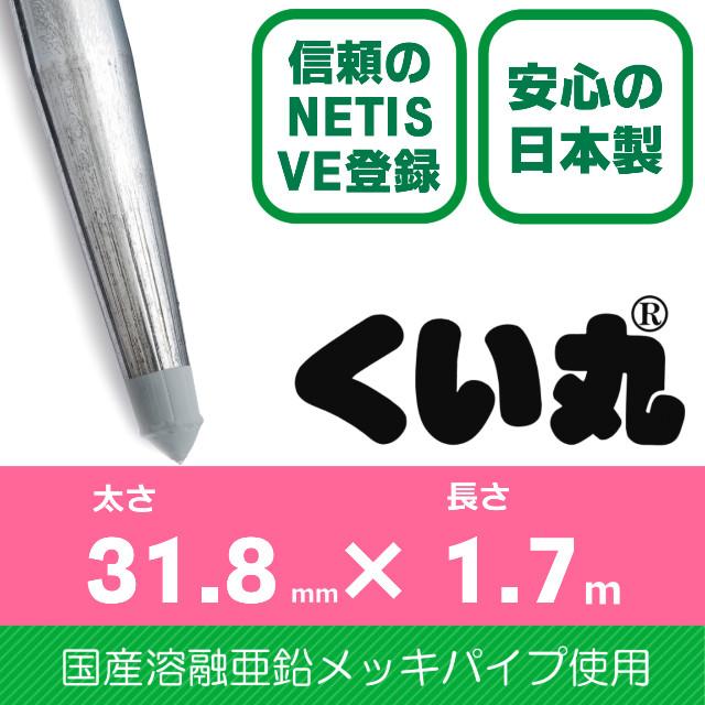 くい丸(31.8φ×1700L)