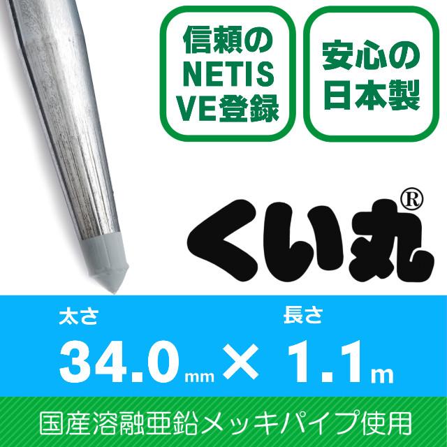 くい丸(34.0φ×1100L)