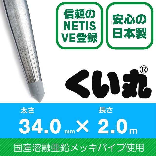 くい丸(34.0φ×2000L)