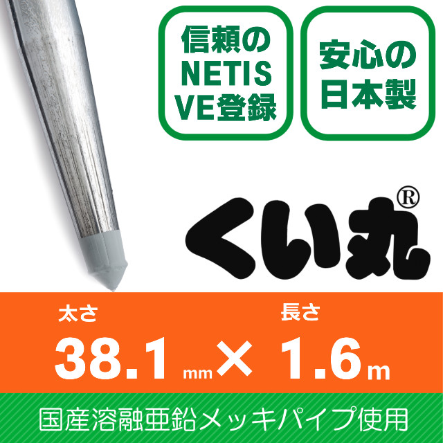 くい丸(38.1φ×1600L)