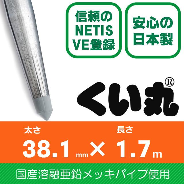 くい丸(38.1φ×1700L)