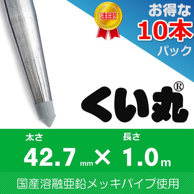 くい丸(42.7×1000L)