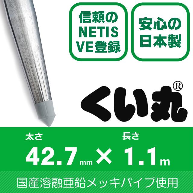 くい丸(42.7φ×1100L)