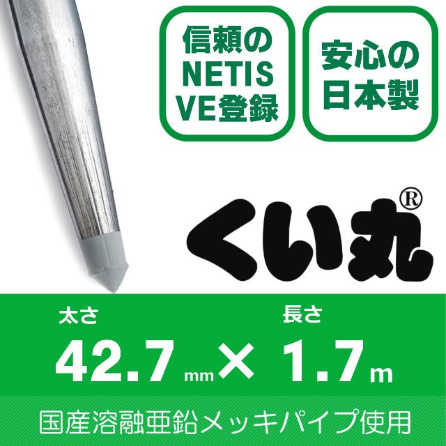 くい丸(42.7φ×1700L)