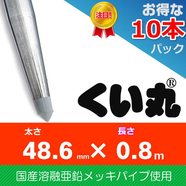 くい丸(48.6×800L)50本パック