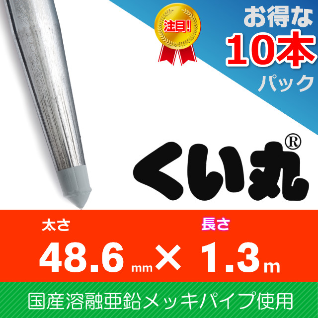 くい丸(48.6×1300L)50本パック