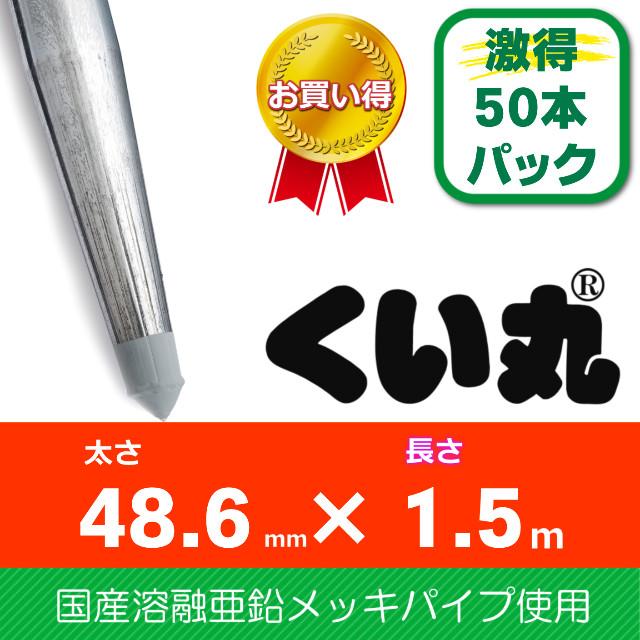 くい丸(48.6×1500L)50本パック