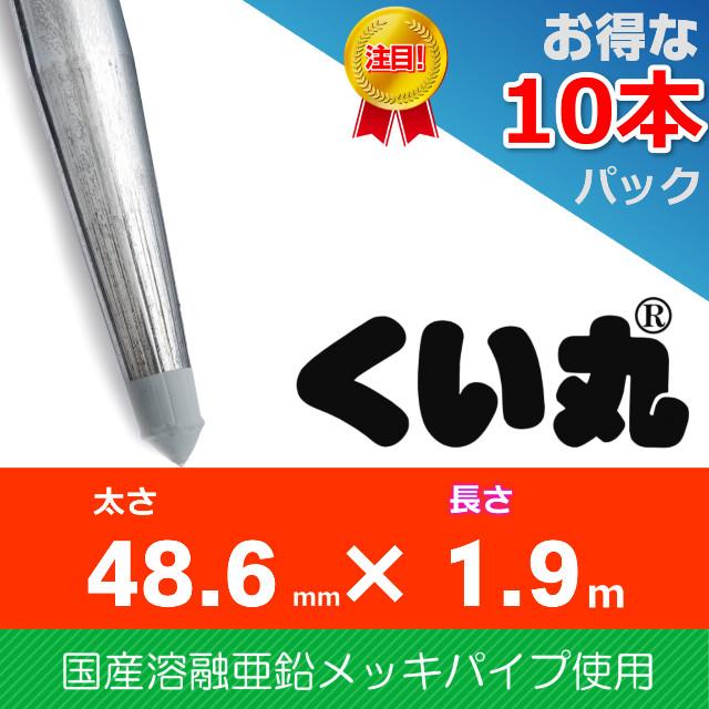 くい丸(48.6×1900L)50本パック