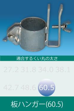 板ハンガー(60.5)