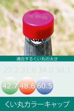 カラーキャップ(くい丸専用)