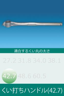 手打ちハンドル(42.7)