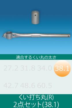 くい打ち丸(R)2点セット(38.1)