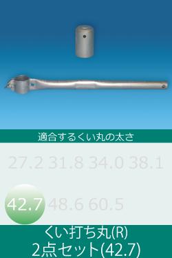 くい打ち丸(R)2点セット(42.7)