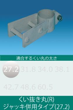 くい抜き丸(R)ジャッキ併用タイプ(27.2)