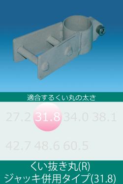 くい抜き丸(R)ジャッキ併用タイプ(31.8)