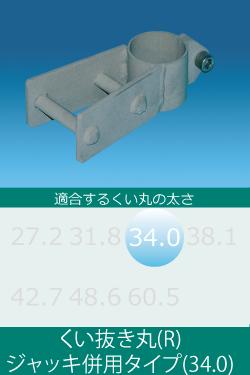 くい抜き丸(R)ジャッキ併用タイプ(34.0)