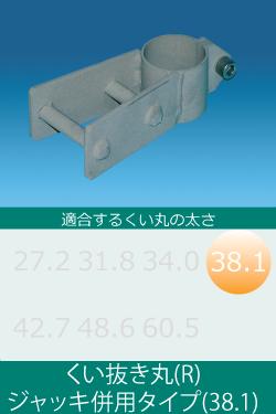 くい抜き丸(R)ジャッキ併用タイプ(38.1)