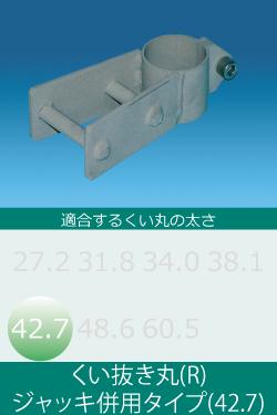 くい抜き丸(R)ジャッキ併用タイプ(42.7)