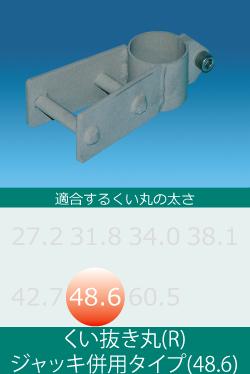 くい抜き丸(R)ジャッキ併用タイプ(48.6)