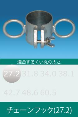 チェーンフック(27.2)