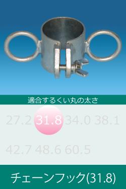 チェーンフック(31.8)