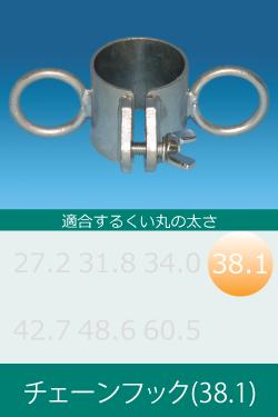 チェーンフック(38.1)