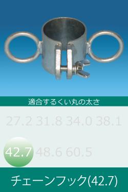 チェーンフック(42.7)