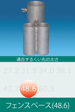 フェンスベース(48.6)