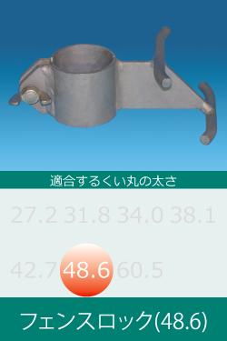 フェンスロック(48.6)