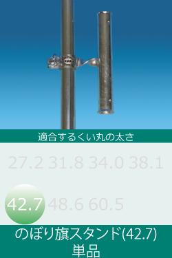 のぼり旗スタンド(単品)(42.7) ※エバーG付