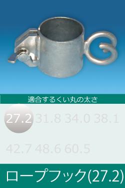 ロープフック(27.2)