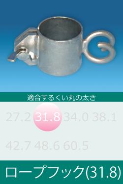 ロープフック(31.8)