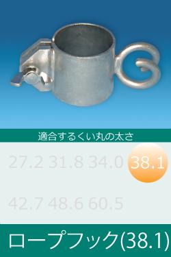 ロープフック(38.1)