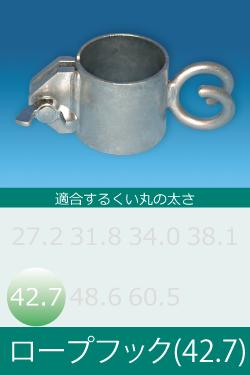 ロープフック(42.7)